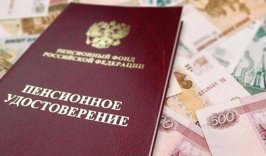 Россиянам упростили порядок назначения пенсий