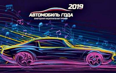 Премию «Автомобиль года— 2019» выиграли две российские модели