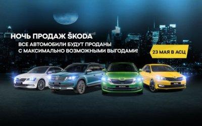 Ночь продаж ŠKODA 23 мая. Ждем вас в АвтоСпецЦентре!