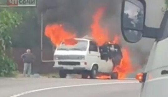 Объятый огнем минивэн стал причиной большой пробки на трассе Джубга-Сочи (ВИДЕО)