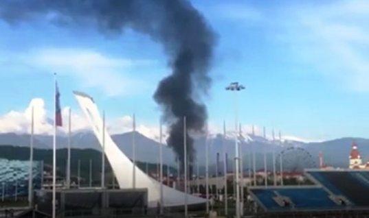 В Олимпийском парке Сочи произошел пожар (ВИДЕО)