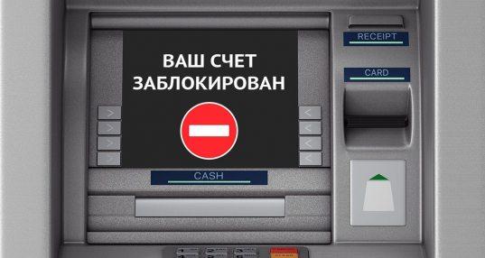 Банки стали блокировать счета россиян