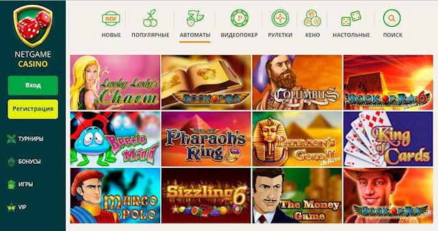 НетГейм - онлайн казино с великолепными характеристиками
