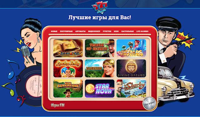Онлайн-казино 777 Originals - как играть с максимальным игровым результатом